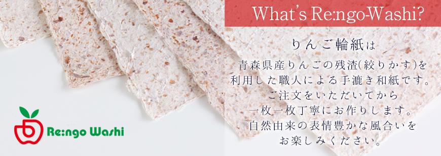 りんご輪紙は青森県産のりんごの残渣を利用した手漉き輪紙です