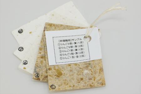 りんご輪紙サンプル